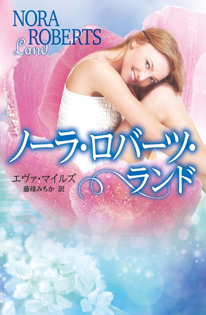 Nora Roberts Land in Japanese